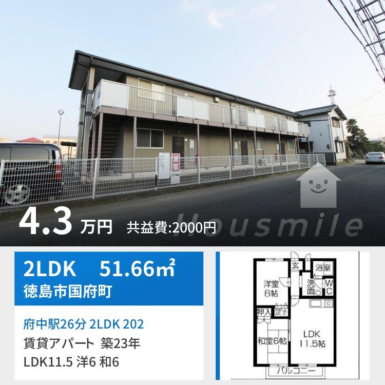 府中駅26分 2LDK 202
