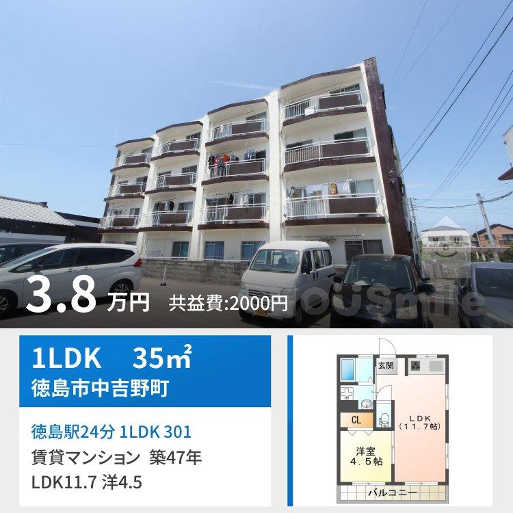 徳島駅24分 1LDK 301