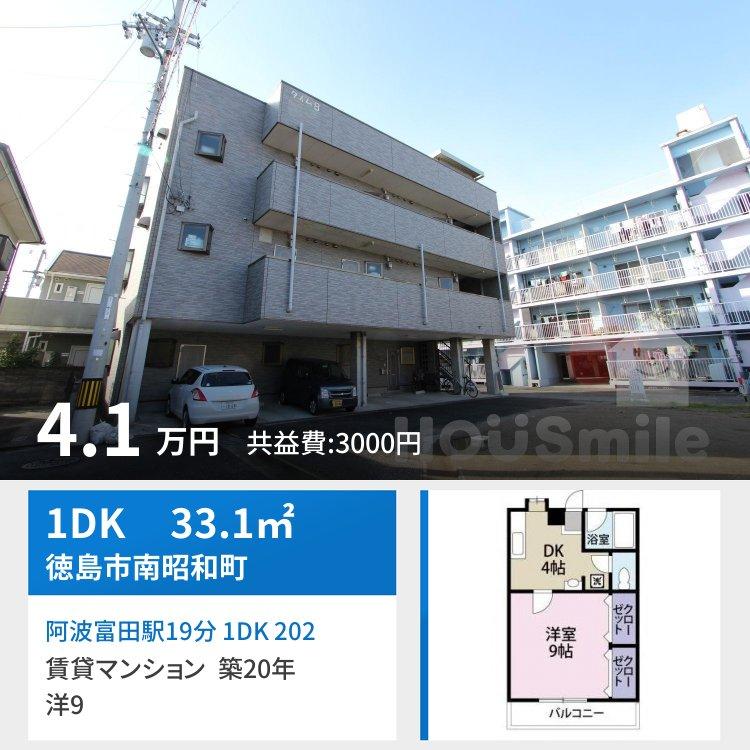 阿波富田駅19分 1DK 202