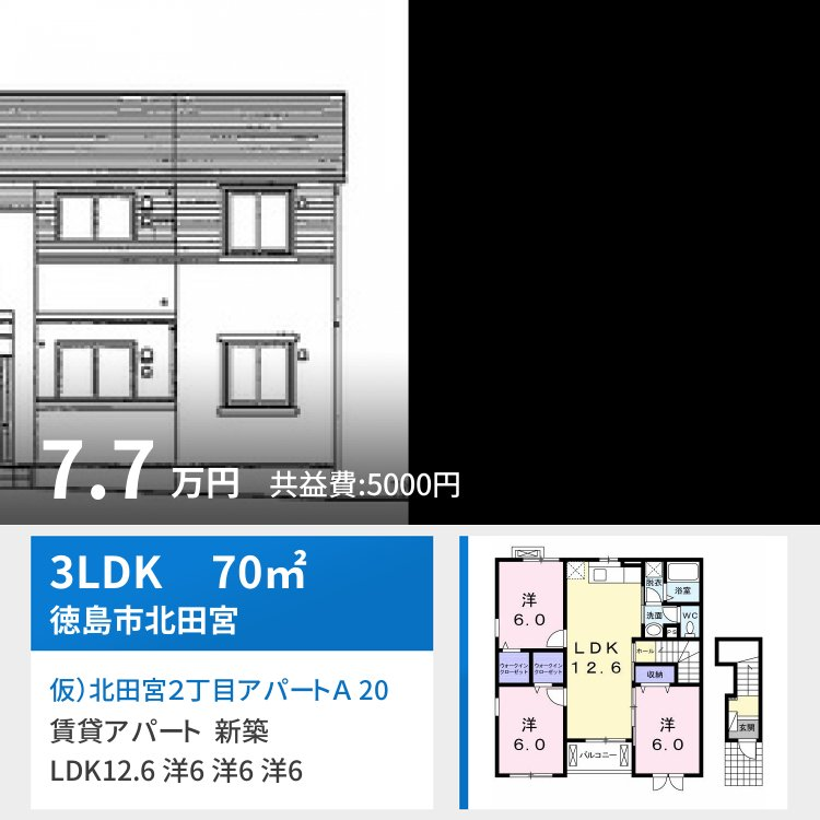 仮)北田宮2丁目アパートA 201