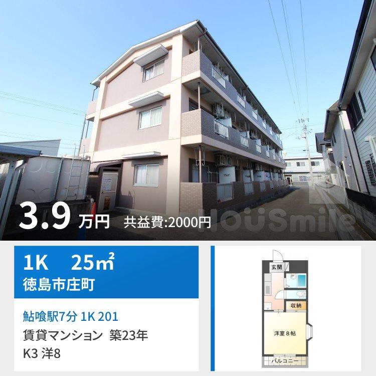 鮎喰駅7分 1K 201