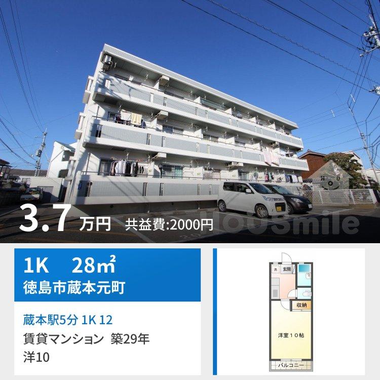 蔵本駅5分 1K 12