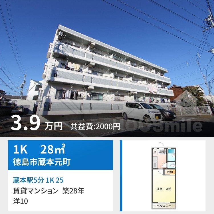 蔵本駅5分 1K 25