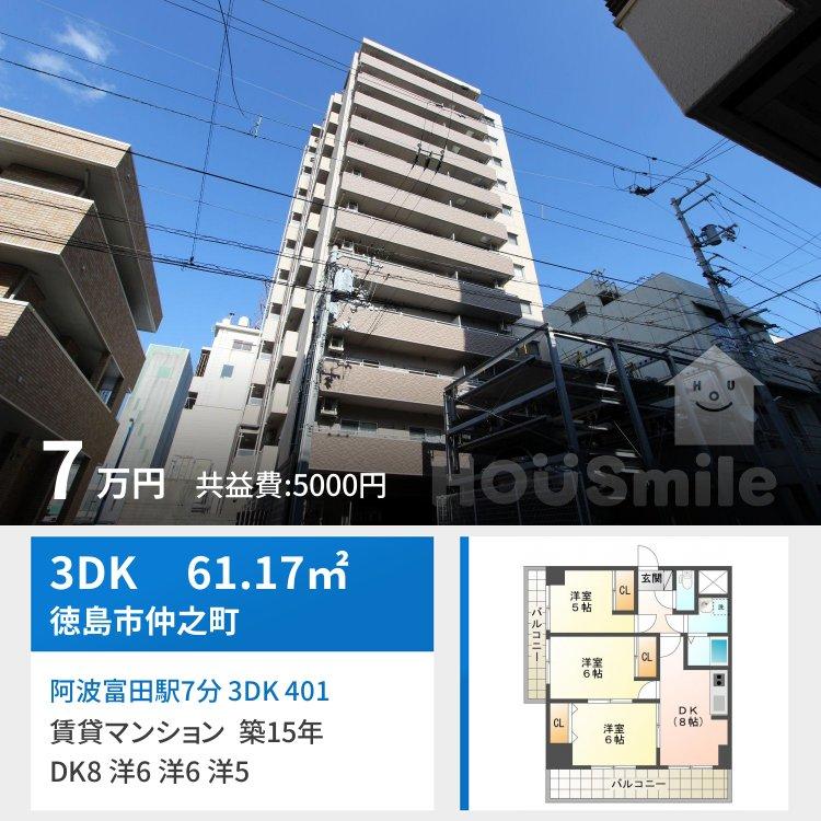阿波富田駅7分 3DK 401