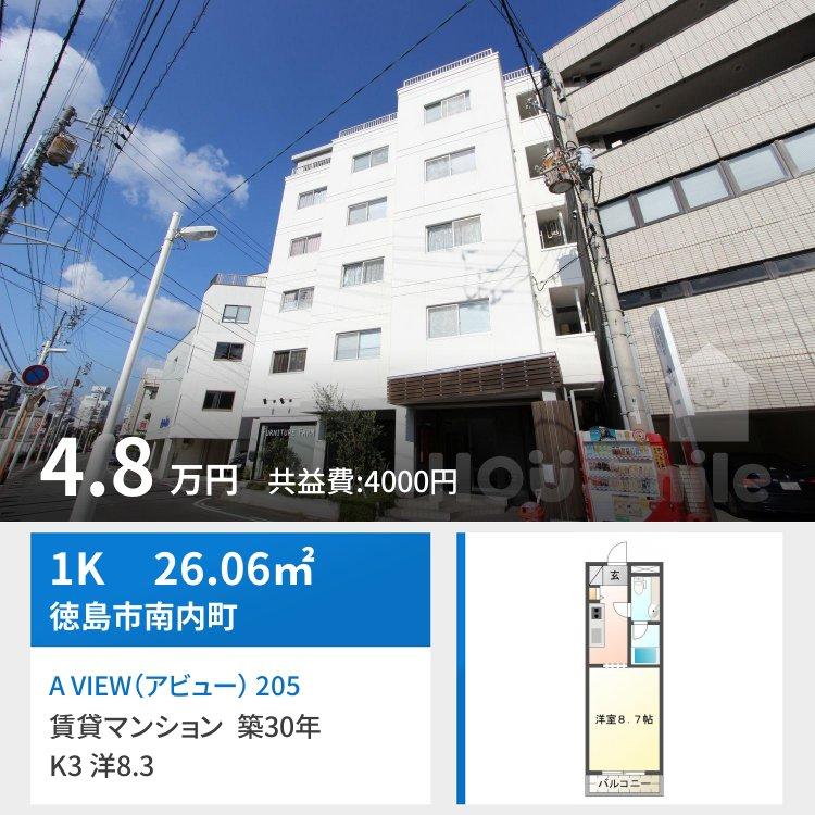 A VIEW(アビュー) 205