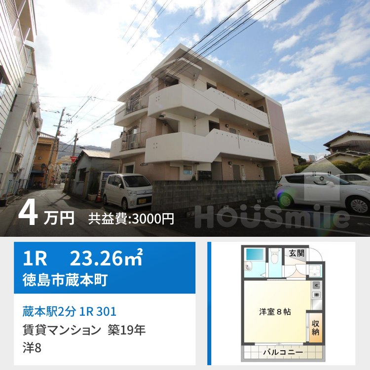 蔵本駅2分 1R 301