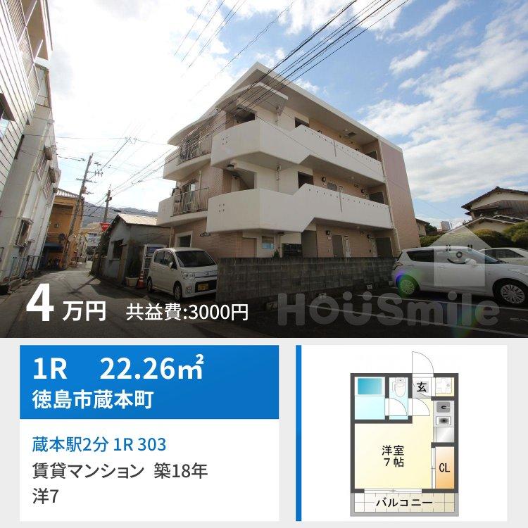蔵本駅2分 1R 303