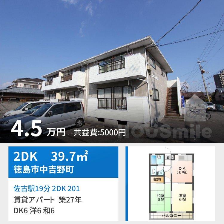 佐古駅19分 2DK 201