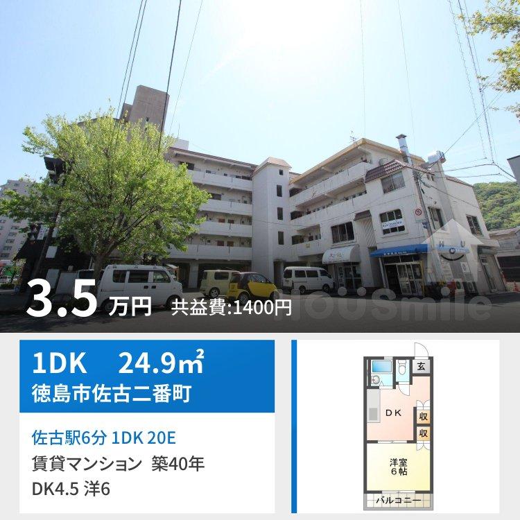 佐古駅6分 1DK 20E
