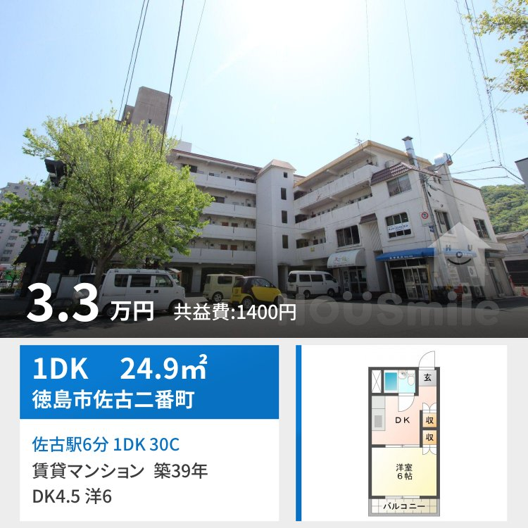 佐古駅6分 1DK 30C