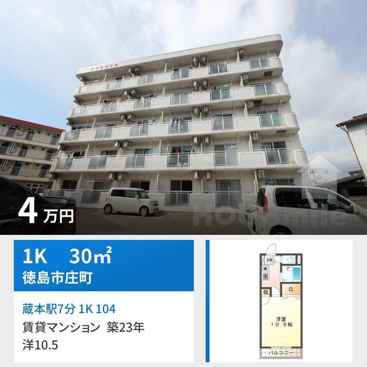 蔵本駅7分 1K 104