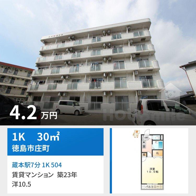蔵本駅7分 1K 504