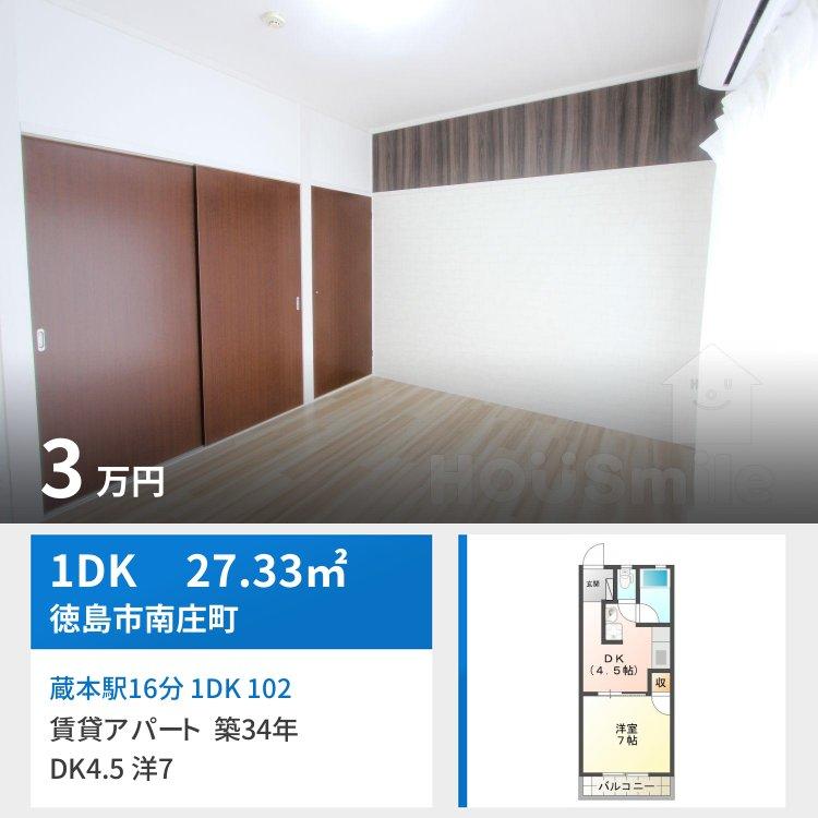 蔵本駅16分 1DK 102