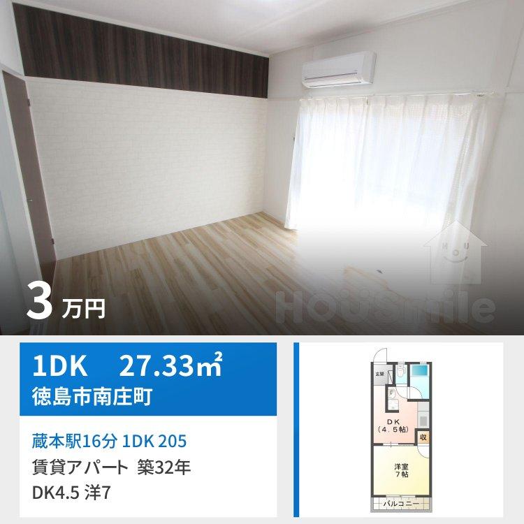 蔵本駅16分 1DK 205
