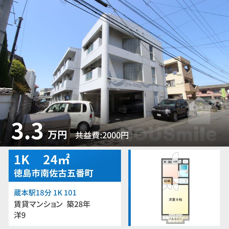 蔵本駅18分 1K 101