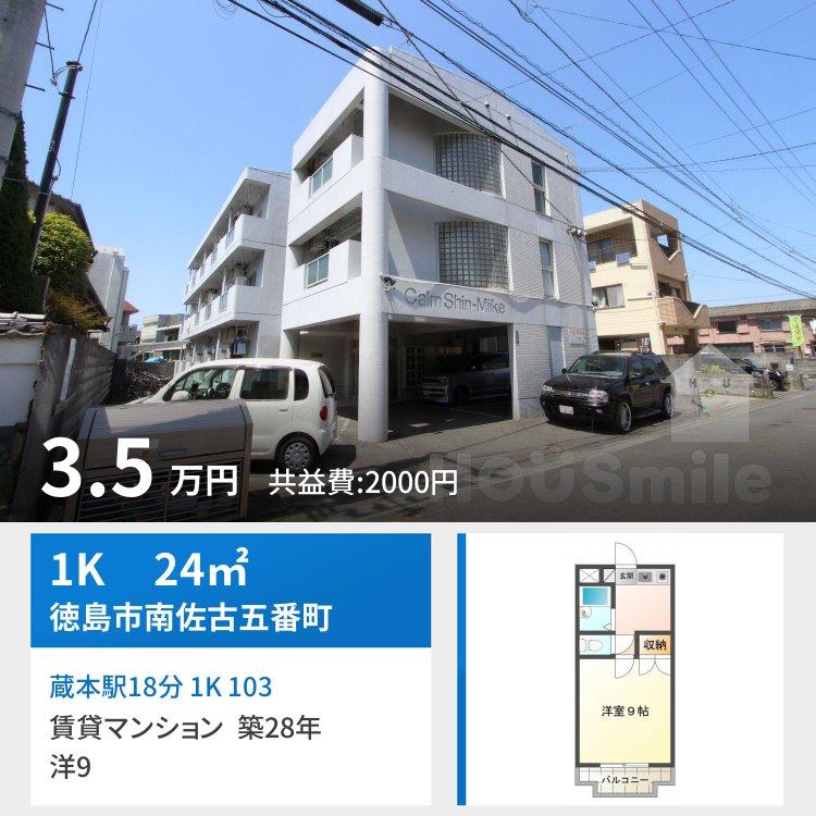 蔵本駅18分 1K 103