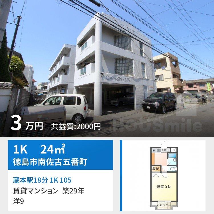 蔵本駅18分 1K 105