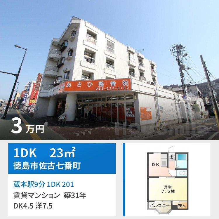 蔵本駅9分 1DK 201