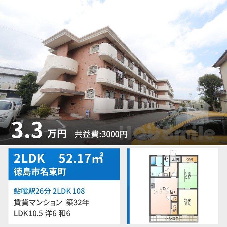 鮎喰駅26分 2LDK 108