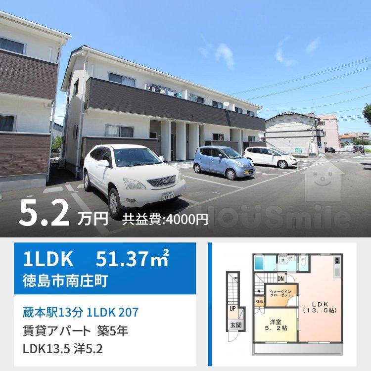 蔵本駅13分 1LDK 207