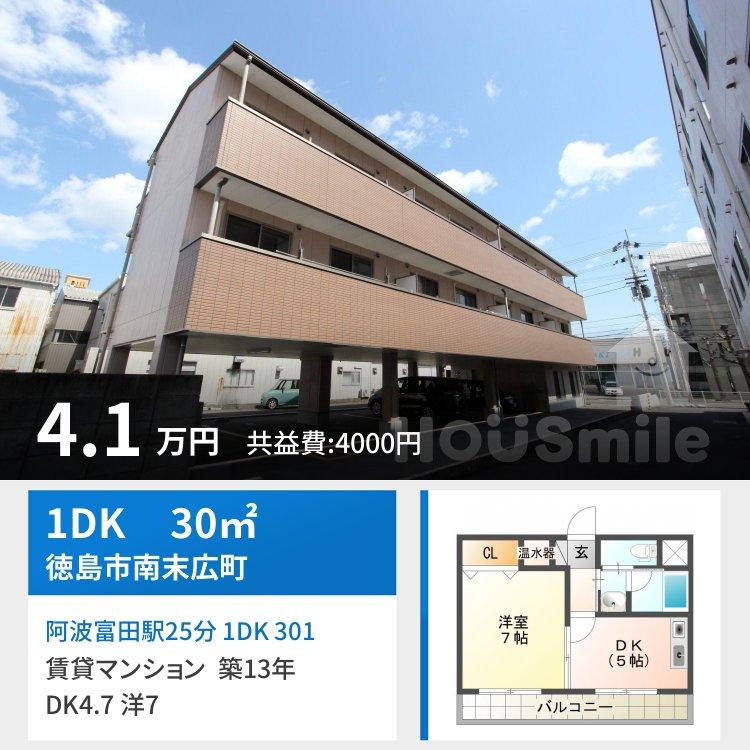 阿波富田駅25分 1DK 301