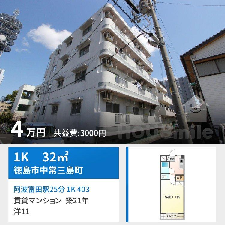 阿波富田駅25分 1K 403