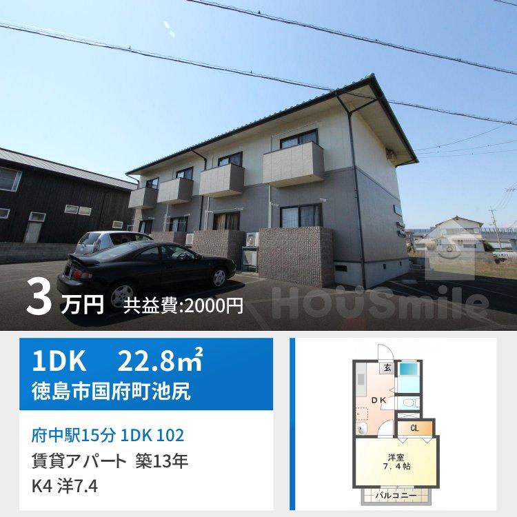 府中駅15分 1DK 102