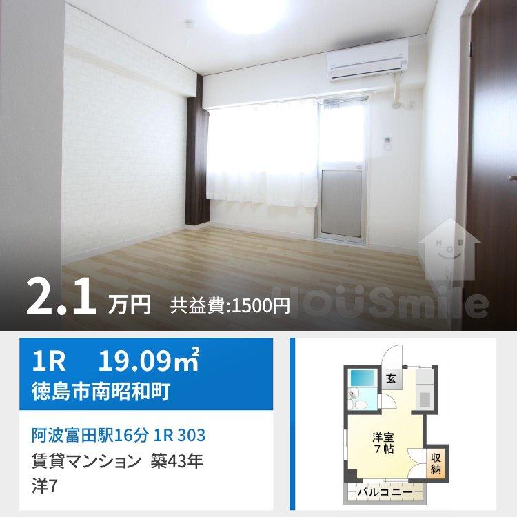 阿波富田駅16分 1R 303