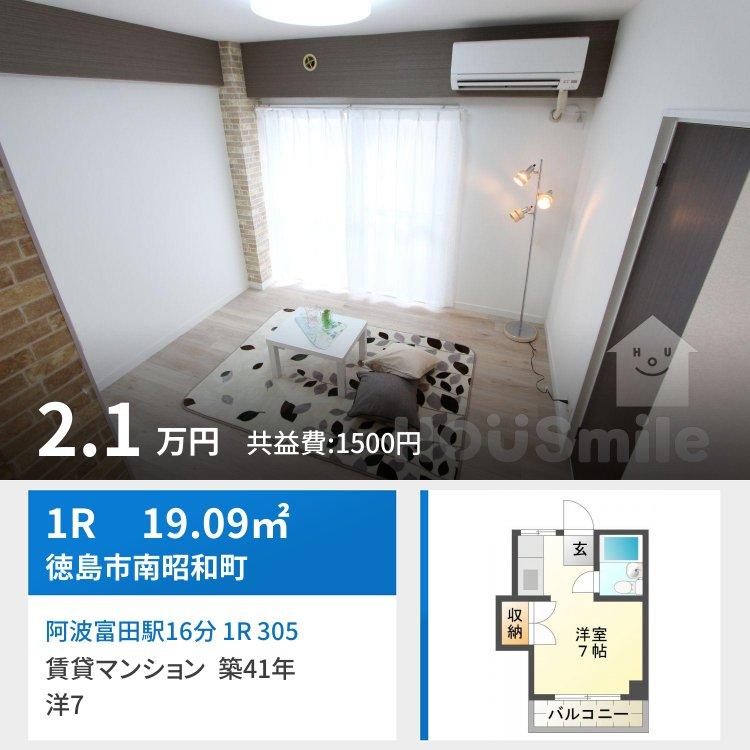 阿波富田駅16分 1R 305