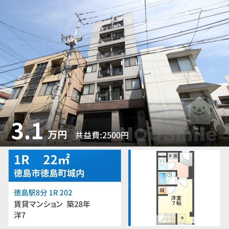 徳島駅8分 1R 202