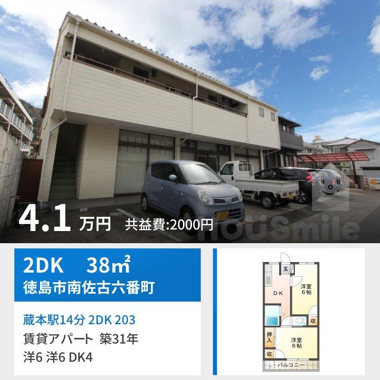 蔵本駅14分 2DK 203