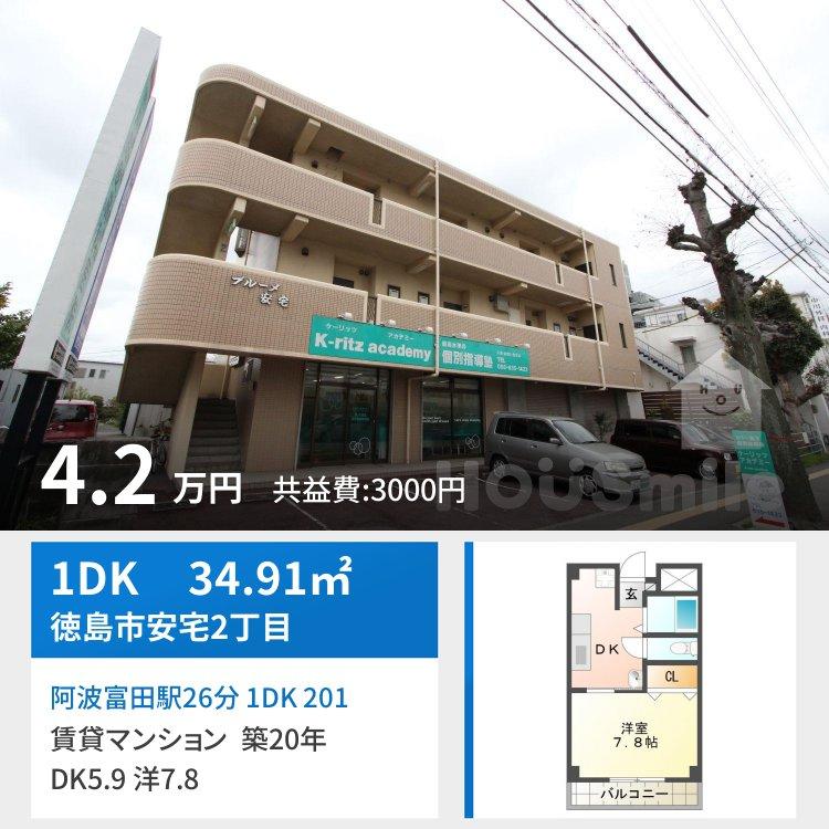 阿波富田駅26分 1DK 201