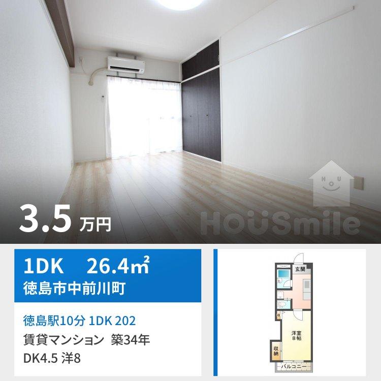 徳島駅10分 1DK 202