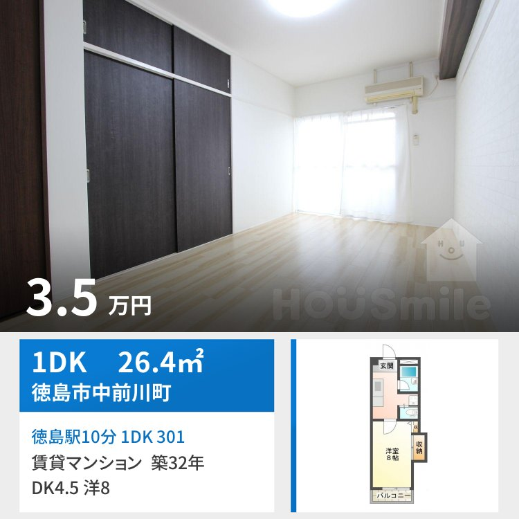 徳島駅10分 1DK 301
