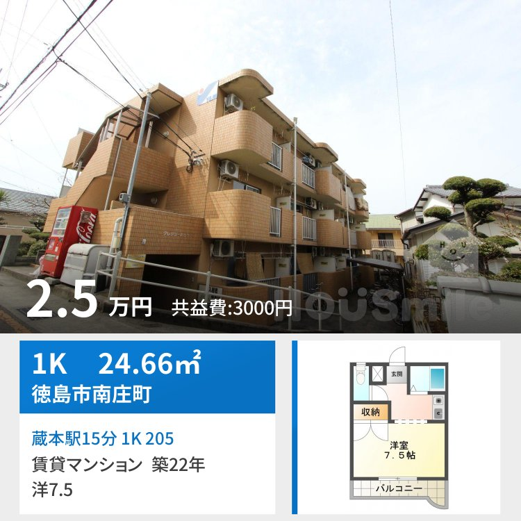 蔵本駅15分 1K 205