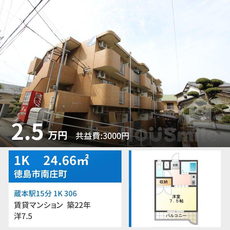 蔵本駅15分 1K 306