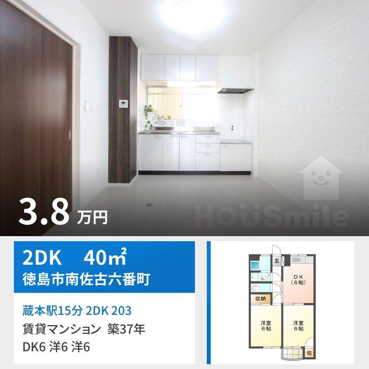 蔵本駅15分 2DK 203