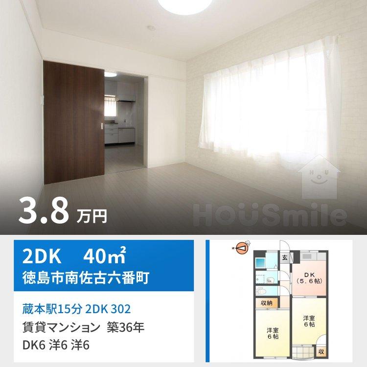 蔵本駅15分 2DK 302
