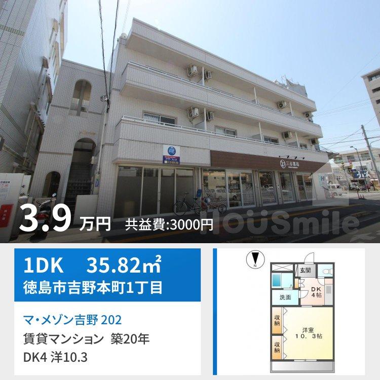 マ・メゾン吉野 202
