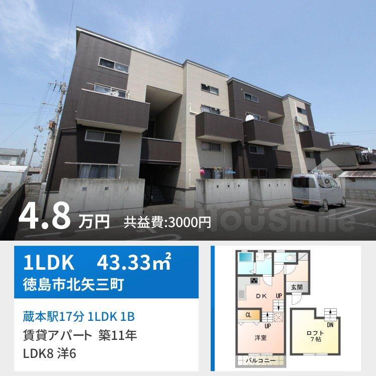 蔵本駅17分 1LDK 1B