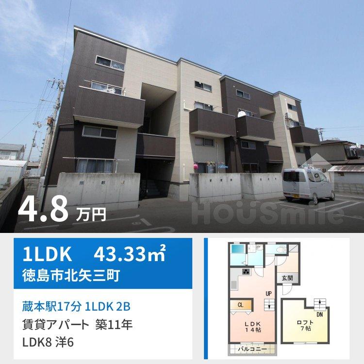 蔵本駅17分 1LDK 2B