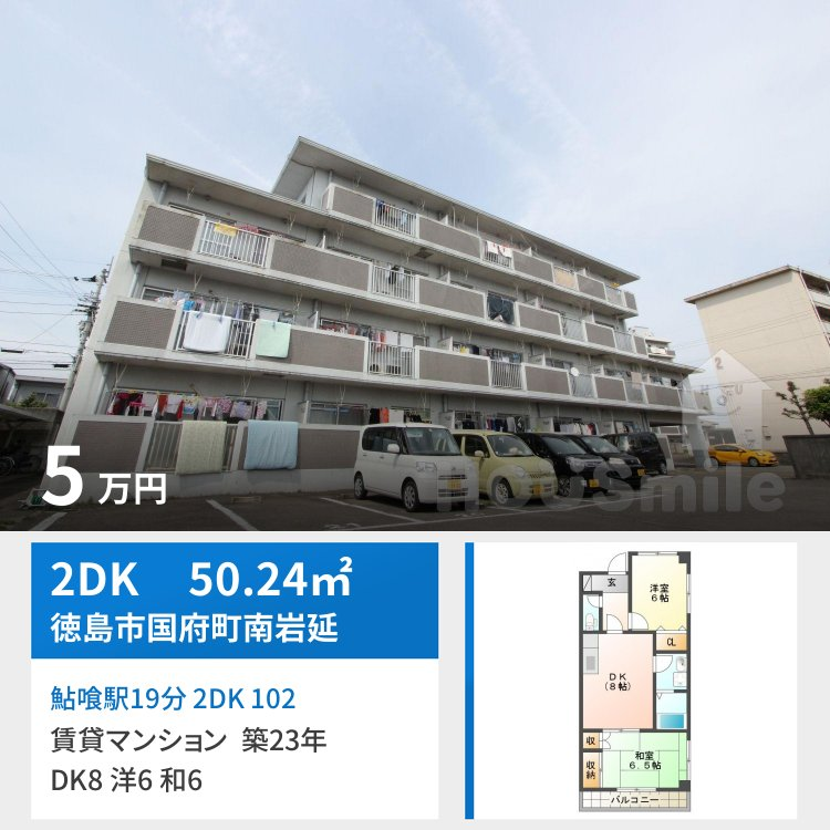 鮎喰駅19分 2DK 102