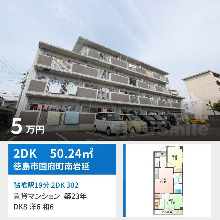 鮎喰駅19分 2DK 302