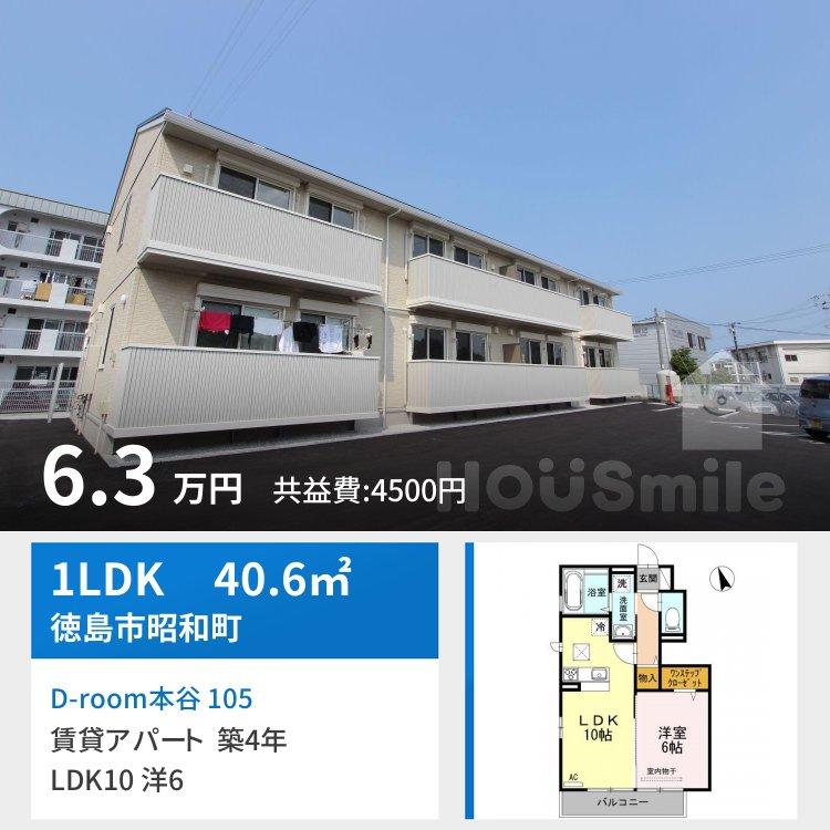 D-room本谷 105