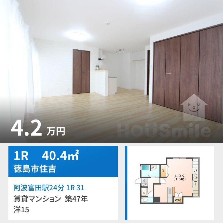 阿波富田駅24分 1R 31