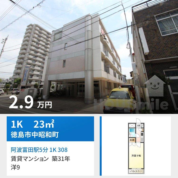 阿波富田駅5分 1K 308