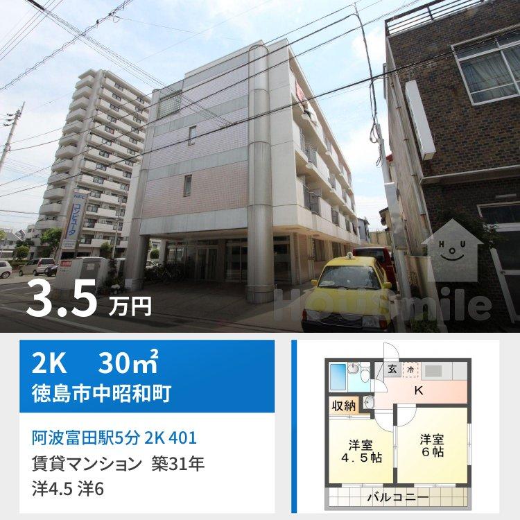 阿波富田駅5分 2K 401