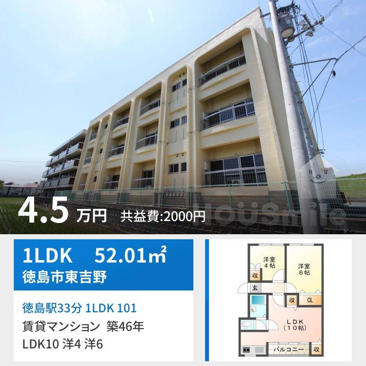 徳島駅33分 1LDK 101