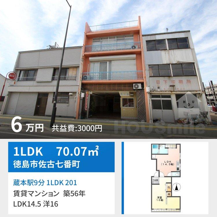 蔵本駅9分 1LDK 201