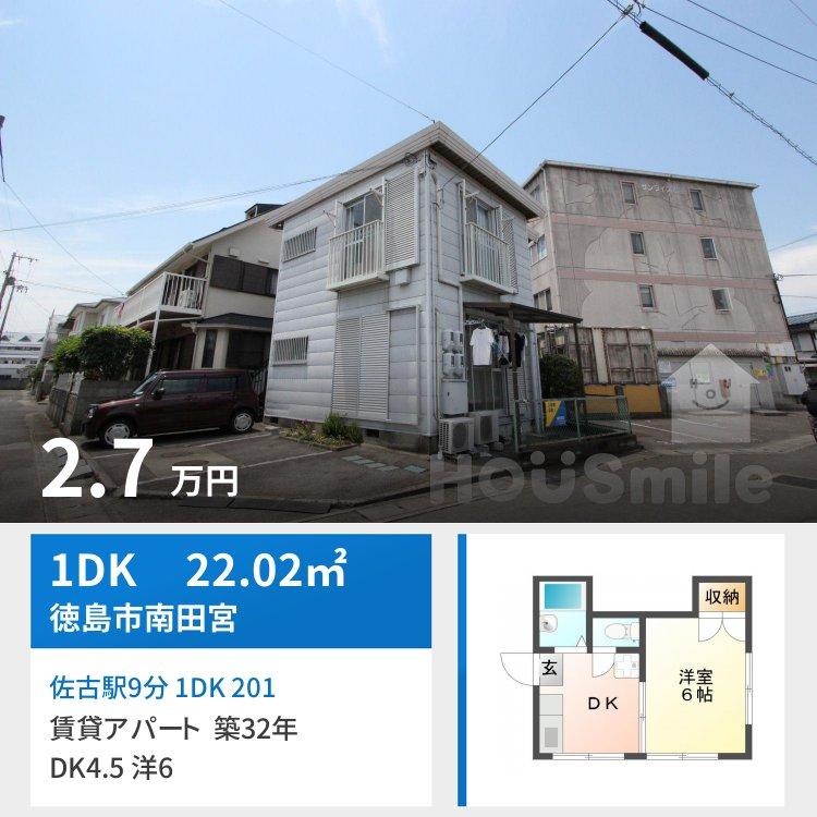 佐古駅9分 1DK 201